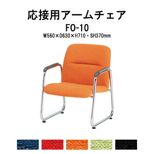 オフィスチェアFO-10アームチェア布【送料無料(北海道沖縄離島を除く)】P25Apr15