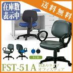 オフィスチェア FST-51A W565xD545xH790~915mm 肘付 【送料無料(北海道 沖縄 離島を除く)】事務椅子 事務所 事務室 会社 企業