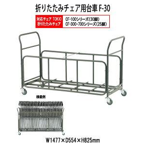 会議椅子CF専用を収納するチェアカート・台車F-30定価\42315