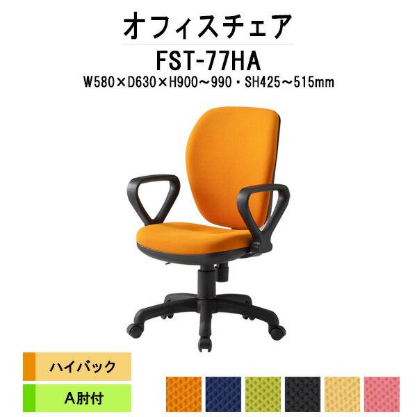 オフィスチェア FST-77HA W580×D630×H900~990mm 布張り A肘付 ハイバックタイプ 【(北海道 沖縄 離島を除く)】 事務椅子 事務所 会社 上下昇降 TOKIO オフィス家具