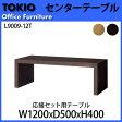 センターテーブル L9009-12T W1200×D500×H400 【送料無料(北海道 沖縄 離島を除く)】 02P03Dec16