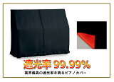 アップライトピアノカバー UP-SBKR ピアノフルカバー YUS3 ブラック