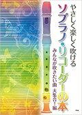 【リコーダー 楽譜】やさしく楽しく吹ける ソプラノリコーダーの本 みんなが吹きたい曲大集合!編