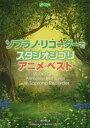【リコーダー 楽譜】CD付 ソプラノ・リコーダーでスタジオジブリ アニメ・ベスト