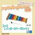 【お買い得!】 コッス レインボーカラー グロッケン CG-13C (13音)