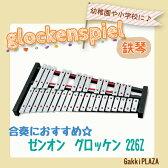 【お買い得!】 ゼンオン グロッケン(鉄琴) 226Z