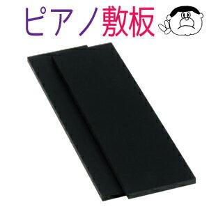 ピアノ 敷き板 UP-SI ブラック(黒)敷板