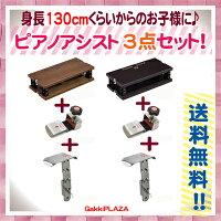 【吉澤製】身長130センチ以上の子供さんに!ピアノアシストセット