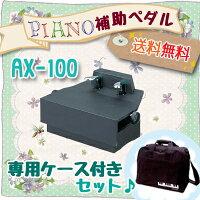 【信頼の吉澤製】補助ペダルの大定番!ピアノ補助ペダルAX-100専用ケースセット【ブラック】