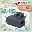 【信頼の吉澤製】 補助ペダルの大定番! ピアノ補助ペダル AX-100【ブラック】