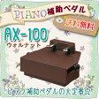 【信頼の吉澤製】 補助ペダルの大定番! ピアノ補助ペダル AX-100 【ウォルナット調】