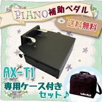 【吉澤製】素早い高さ調整でピアノ教室にもってこい!ピアノ補助ペダルAX-T1専用ケースセット