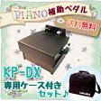 【送料無料! 甲南製】 安くてしっかり! ピアノ 補助ペダル KP-DX 専用ケース セット 【ブラック】