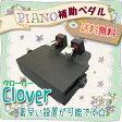 【イトーシン】 しゃがみこまなくても設置できる! ピアノ補助ペダル クローバー