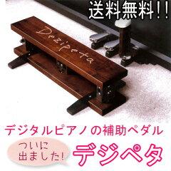 デジタルピアノ 専用補助ペダル デジペタ 【送料無料】