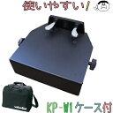 【送料無料!!】 甲南製 人気のKP-DXの改良版! ピアノ補助ペダル KP-W1 ケースセット!