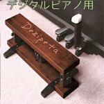 デジタルピアノ専用補助ペダルデジペタ【送料無料】