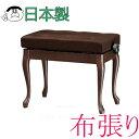 【信頼の吉澤・日本製】 優しい布張り! ピアノ椅子 Y-50N 【特注色】 【送料無料!】