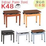 デジタルピアノ椅子K48【ダーク】