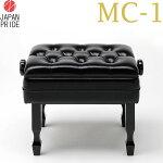 【甲南・すべて日本製】JAPANPRIDEピアノ椅子コンサートモデルMC-1