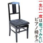 【信頼の吉澤・日本製】最高品質背もたれ・椅子クッション付!5K-DX