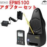 【SEIKO】セイコーリモコン式振り子メトロノームEPM5100