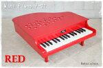 (カワイ)KAWAIミニピアノ・P-32【赤】