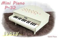 (カワイ)KAWAIミニピアノ・P-32【アイボリー】