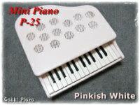 (カワイ)ミニピアノ・P-25【ピンキッシュホワイト】