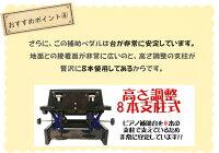 人気No.1【甲南製】安くてしっかり!ピアノ補助ペダルKP-DX【ブラック】