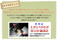 【イトーシン】しゃがみこまなくても設置できる!ピアノ補助ペダルクローバー