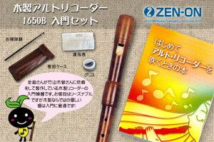 【おすすめ!】ゼンオン木製アルトリコーダー1650B入門セット( わかりやすい教本付き)