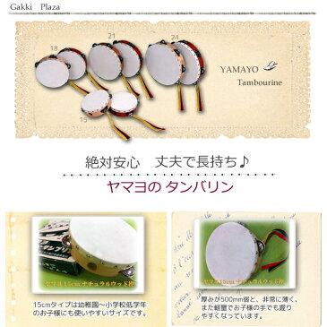 【お買い得!】 ヤマヨ タンバリン (ナチュラルウッド・木目) 21 (210mm)