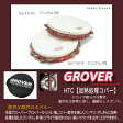 【お買い得!】 GROVER グローバー タンバリン GV-T2HTC (ジングル2列) 【HTC 加熱処理コパー】