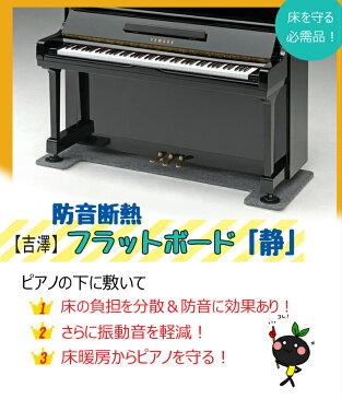 【吉澤】 防音断熱 フラットボード「静」 奥行70cmタイプ( アップライトピアノの床補強用品)