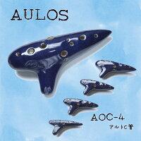 (AULOS)アウロス・オカリナAOC-4アルトC管【良品選定!!】