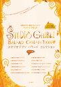 【オカリナ 楽譜】ピアノ伴奏カラオケCD付 スタジオジブリ バラードコ...