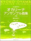 【オカリナ 楽譜】小山京子のオカリーナアンサンブル曲集【2訂版】運指・解説付き