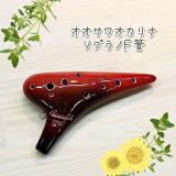 【送料無料!】 (Osawa Ocarina) オオサワ オカリナ i   ソプラノF管 【良品を選んでお送りいたします】