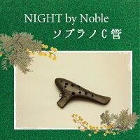 (Night)byノーブルオカリナソプラノC管【メタルブラック塗装仕上げ】