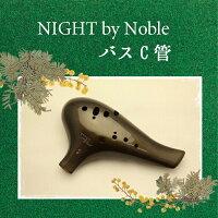 (Night)byノーブルオカリナバスC管【メタルブラック塗装仕上げ】