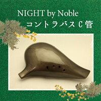 (Night)byノーブルオカリナコントラバスC管【メタルブラック塗装仕上げ】