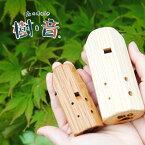 森のオカリナ 樹音 バリトン 【スコアブックサービス】