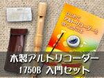 ゼンオン木製アルトリコーダー1750B入門セット<<わかりやすい教本付き>>