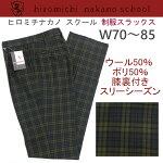 制服スラックス【ブラウンチェック】W70〜85ヒロミチナカノスクール男子学生スラックス