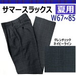 【夏用】制服スラックスグレンチェック濃紺グレーラインアイラブ制服オリジナルツータックサマースラックス