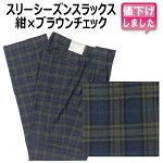 タイムセール★廃番制服スラックス(紺ブラウンチェック(W64〜120)