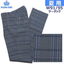 制服スラックス 夏用 グレー紺多色チェック ツータック W91/95 大きいサイズ KURI-ORIクリオリ