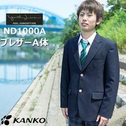 カンコー男子用ハイパーストレッチ濃紺制服スクールブレザー