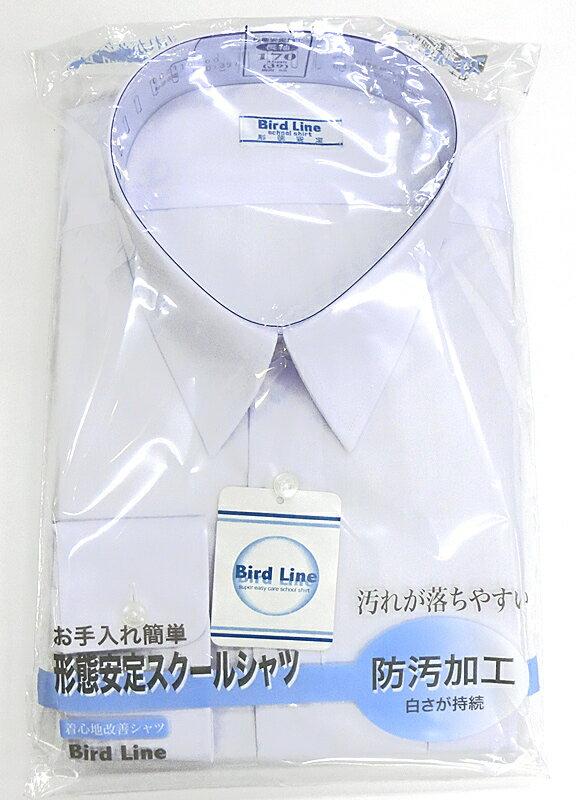 【長袖2枚組】スクールシャツ 男子 150A~190A 防汚/形態安定 BIRD LINEバードライン 【ラッキーシール対応】